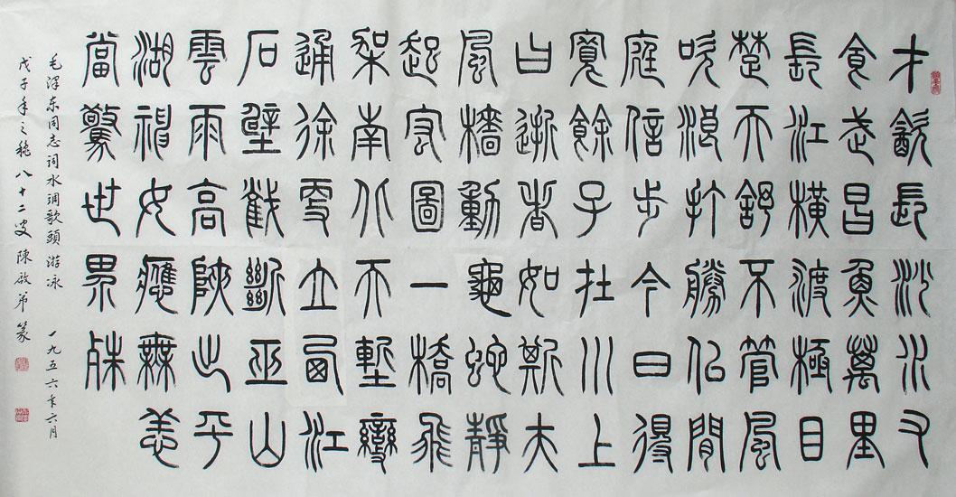 书法名家 陈启弟 - 篆书图片